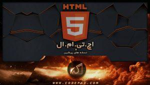 html 5 چیست و تفاوت html 5 با نسخه های پیشین