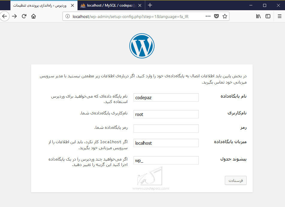 آموزش تنظیم پایگاه داده وردپرس
