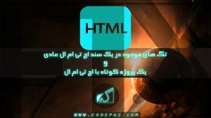 تگ های موجود در یک سند HTML عادی و یک پروژه ی کوتاه با html
