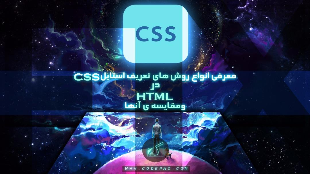 انواع روش های تعریف style CSS در HTML