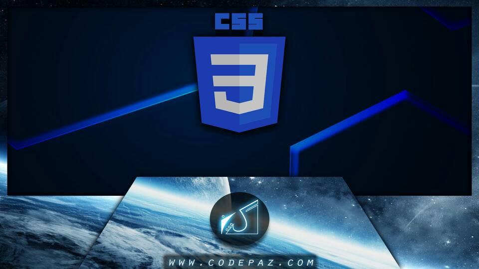 سی اس اس چیست و تفاوت ان با سایر نسخه ها
