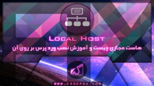 localhost یا هاست مجازی چیست و اموزش نصب ان بر روی وردپرس