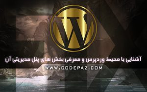 آموزش داشبورد وردپرس و معرفی بخشهای مختلف پنل مدیریت WordPress