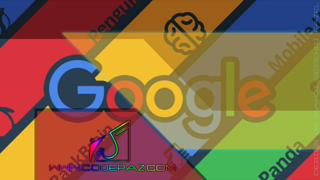 الگوریتم های گوگل برای بررسی و سئو کردن انواع سایت ها