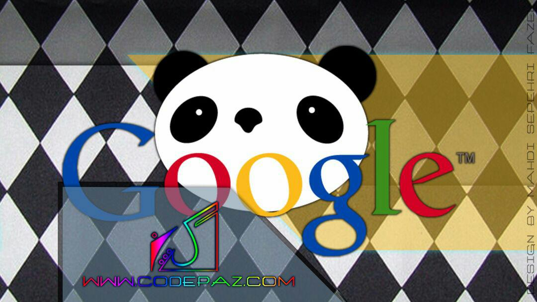 بررسی الگوریتم پاندا گوگل