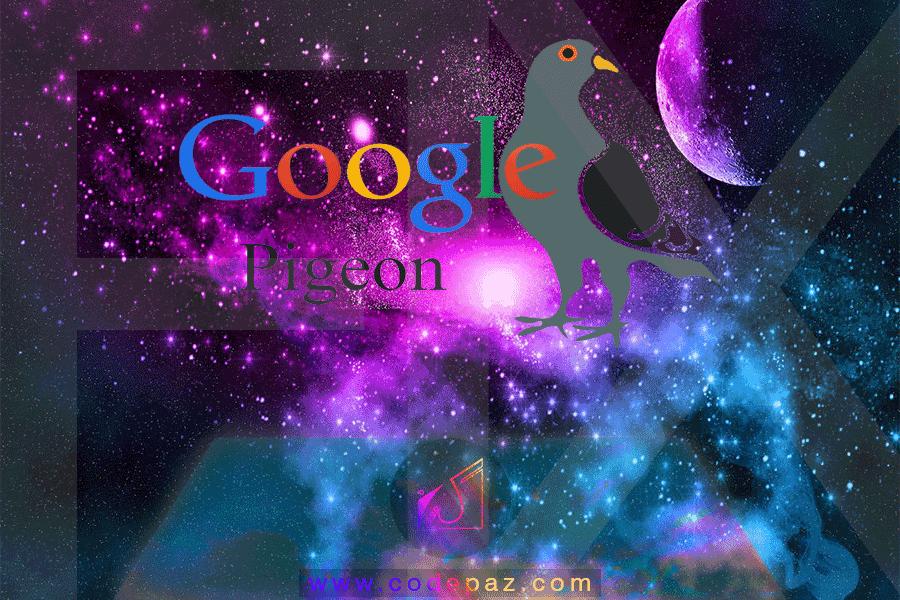 الگوریتم کبوتر و توجه گوگل به سئو ی محلی