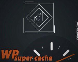 افزونه WP Super Cache چه کاربردی در افزایش سرعت وردپرس دارد و تنظیمات آن