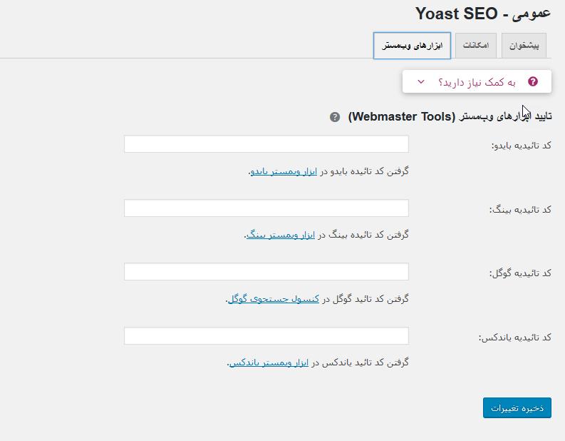 صفحه ی اصلی افزونه Yoast SEO