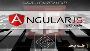 بررسی دستورالعمل ng-model در انگولار