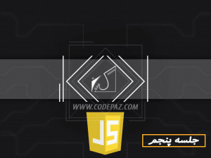 Object یا شیء در جاوا اسکریپت : قسمت پنجم آموزش جاوا اسکریپت