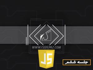 قسمت ششم اموزش جاوا اسکریپت : رویداد های جاوا اسکریپت