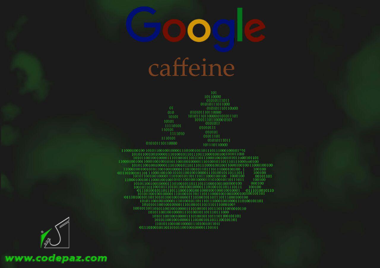 الگوریتم کافئین گوگل : بررسی این الگوریتم و معرفی طرز کار و مزایا و معایب اش