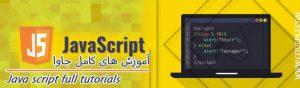 آموزش جامع جاوا اسکریپت javascript