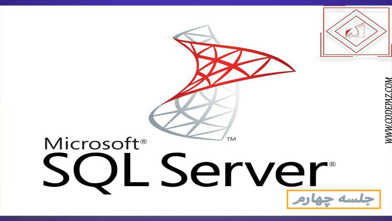 قسمت چهارم SQL : دستورات insert , update و delete در sql