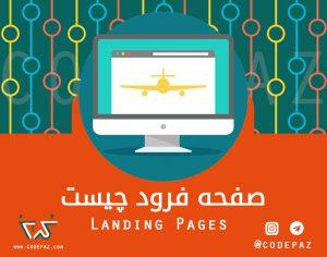 landing pages یا صفحات لندینگ چیست ؟