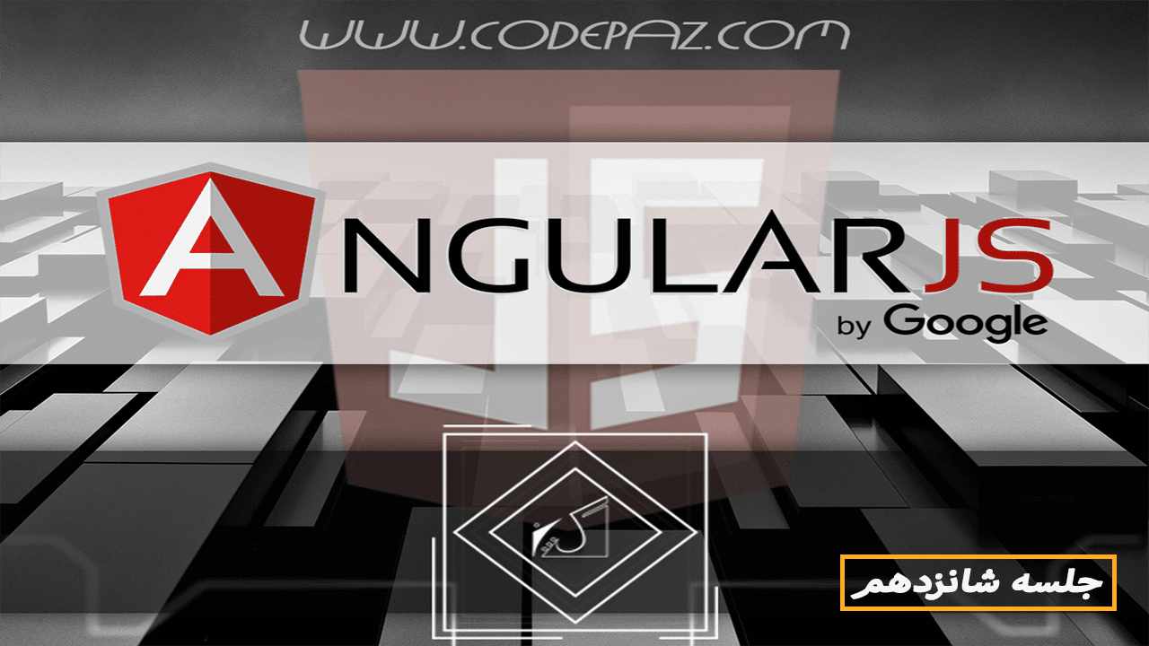 قسمت شانزدهم AngularJS :چگونه از event یا رخ داد در انگولار استفاده کنیم؟