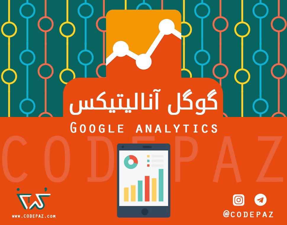(گوگل آنالیتیکس) google-analytics