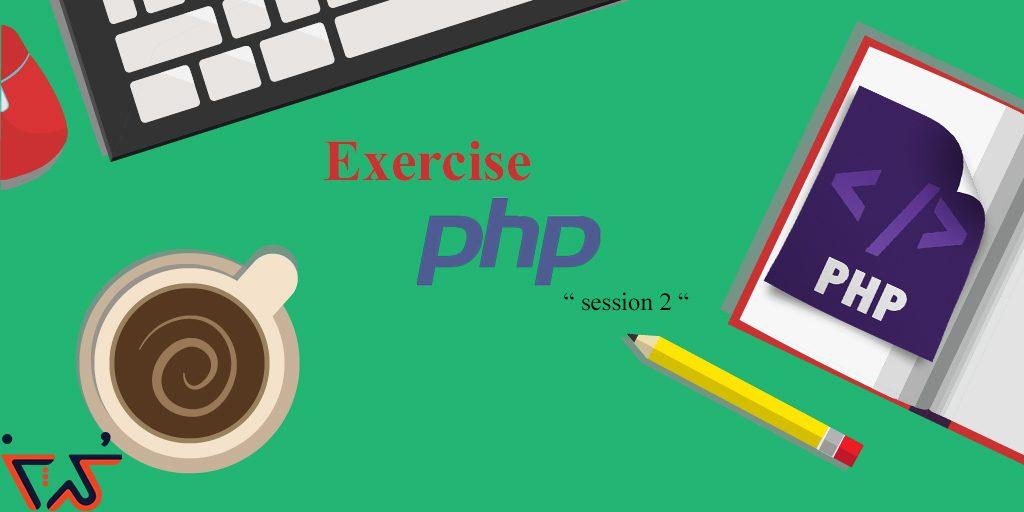 جلسه بیست چهارم PHP حل تمرین