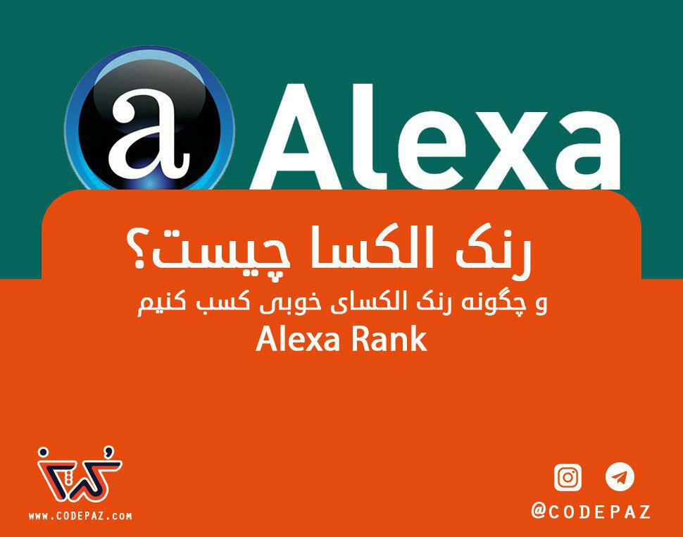 رنک الکسا-alexa rank