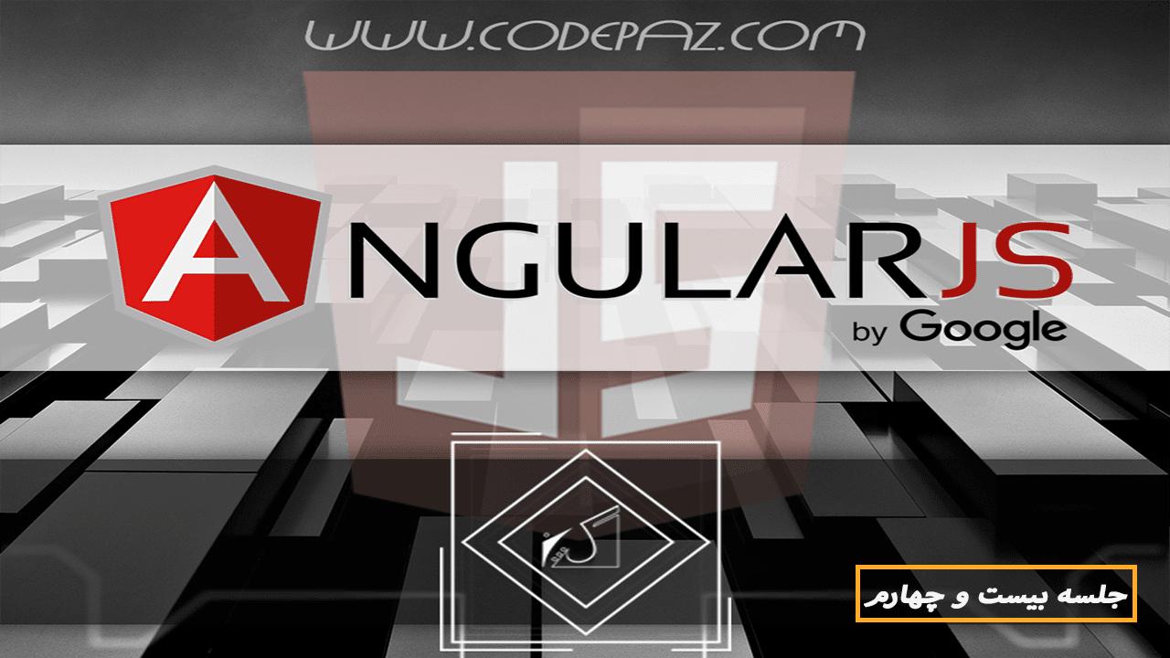 قسمت بیست و چهارم AngularJS : اموزش ساخت منو با انگولار جی اس