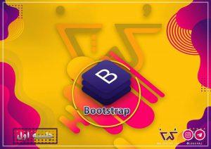 قسمت اول bootstrap : اموزش نصب بوت استرپ