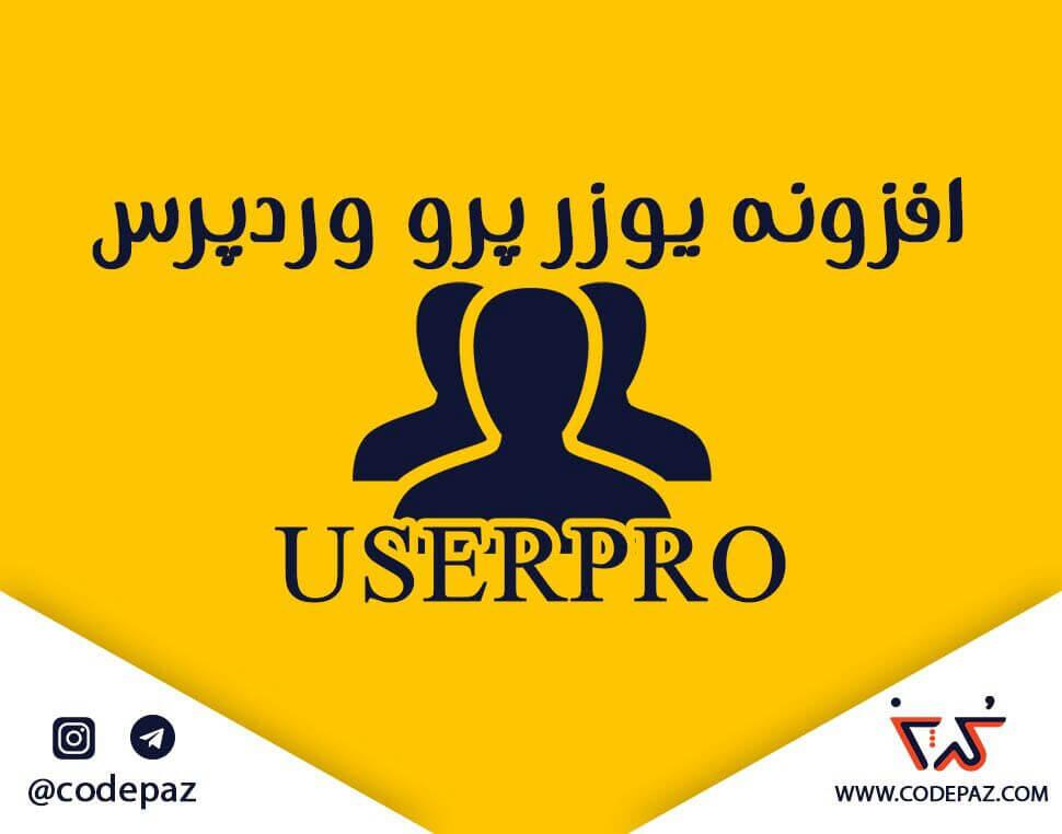 افزونه userpro
