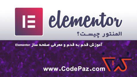 المنتور چیست ؟ آموزش قدم به قدم و معرفی صفحه ساز Elementor