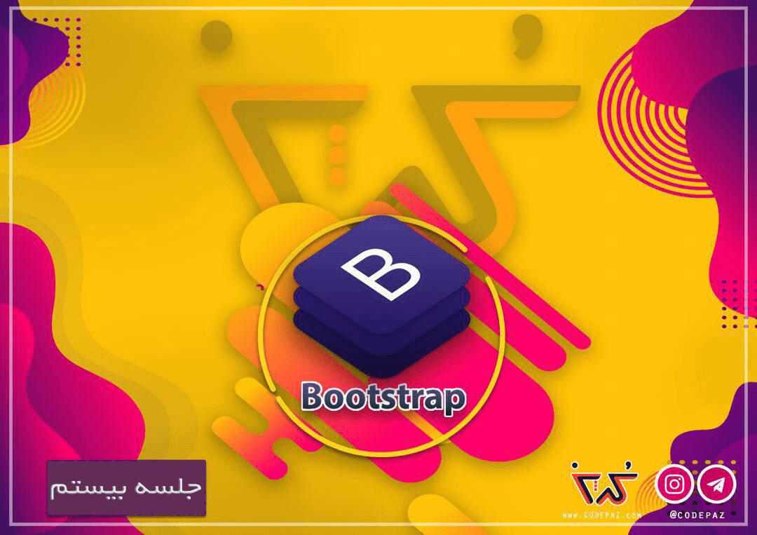 قسمت بیستم bootstrap : نحوه ی ساخت منوی ناوبری در بوت استرپ ۴