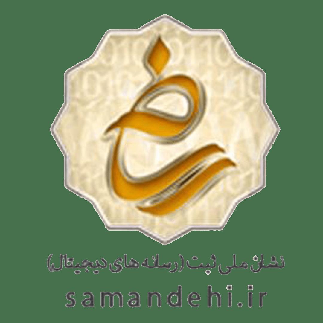 لوگو نشان ملی ثبت (رسانههای دیجیتال)