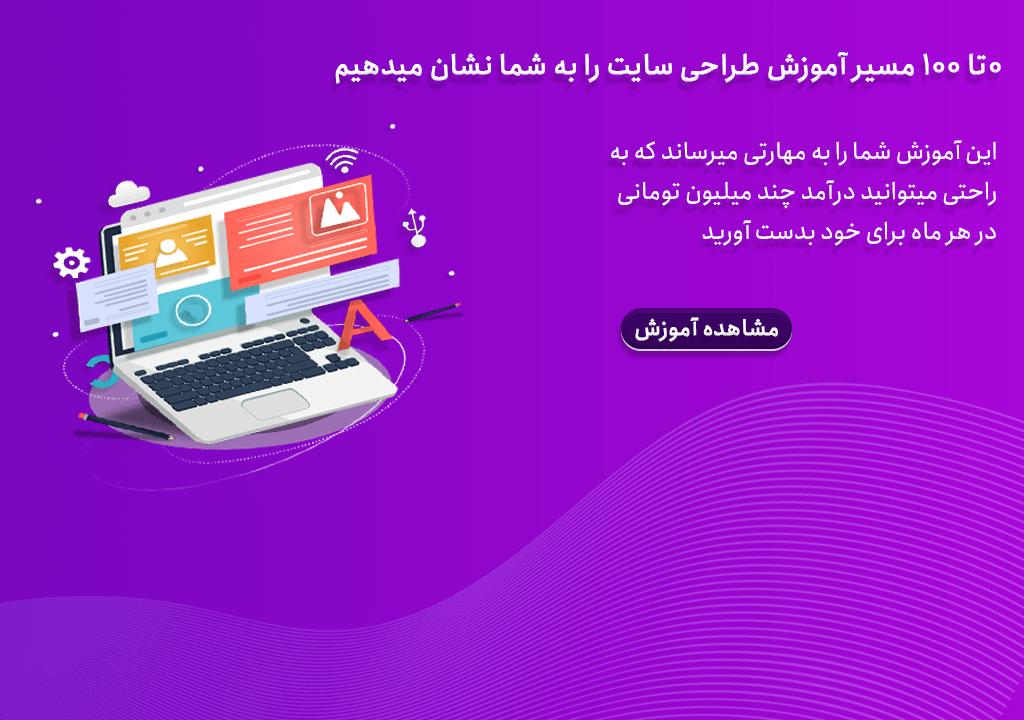 1024-720 آموزش طراحی سایت کدپز