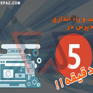 نصب وردپرس آموزش جامع راه اندازی سایت در 5 دقیقه