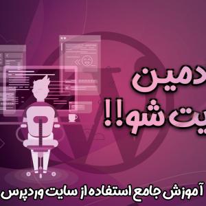 ادمین سایت شو | آموزش جامع استفاده از سایت وردپرس