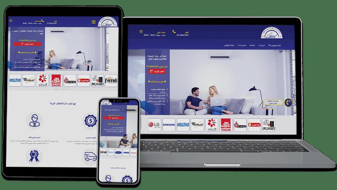 نمونه کار طراحی سایت شرکتی تعمیر کولر گازی اسنو سرویس ۲۴