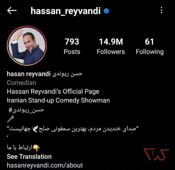 پروفایل پیج اینستاگرامی حسن ریوندی