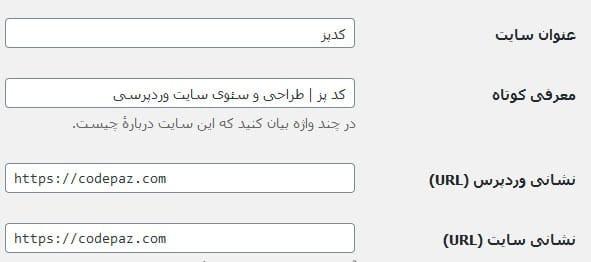 تغییر عنوان سایت و معرفی کوتاه در تنظیمات وردپرس