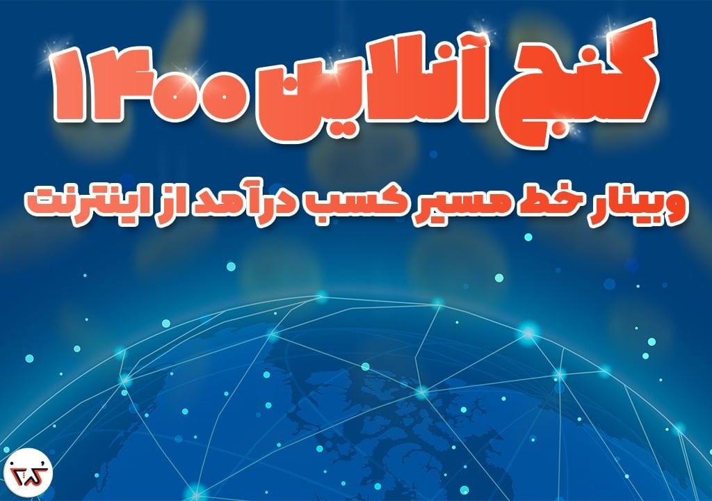 وبینار گنج آنلاین 1400 ( ساخت خط مسیر کسب درآمد از اینترنت )