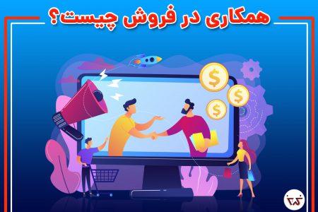 سیستم همکاری در فروش یا افیلیت مارکتینگ چیست ؟