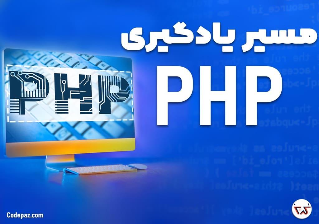 مسیر یادگیری PHP