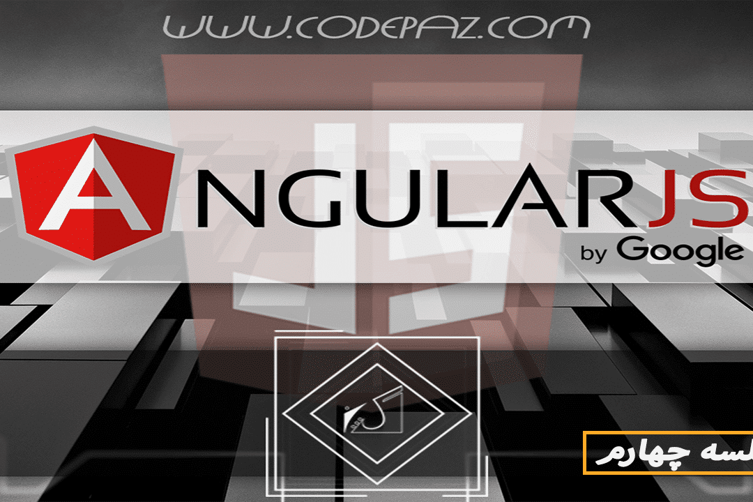 دستورالعمل ها angularjs-part-4