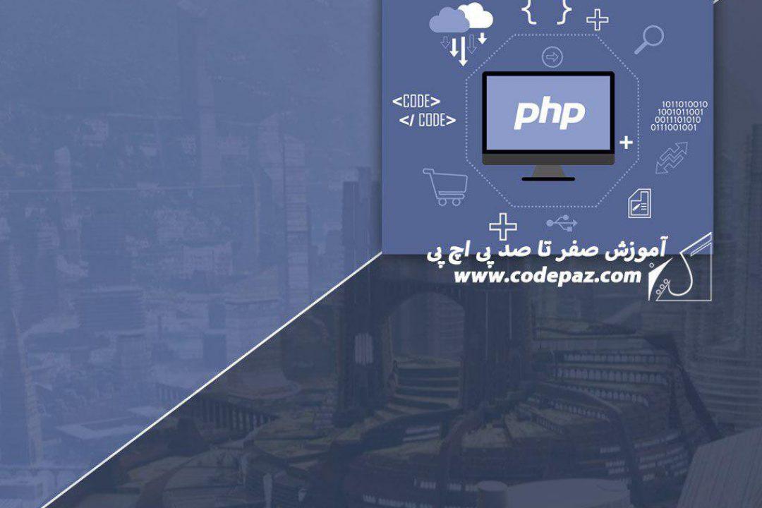 آموزش PHP بصورت جامع از صفر تا صد از زبان کدپز